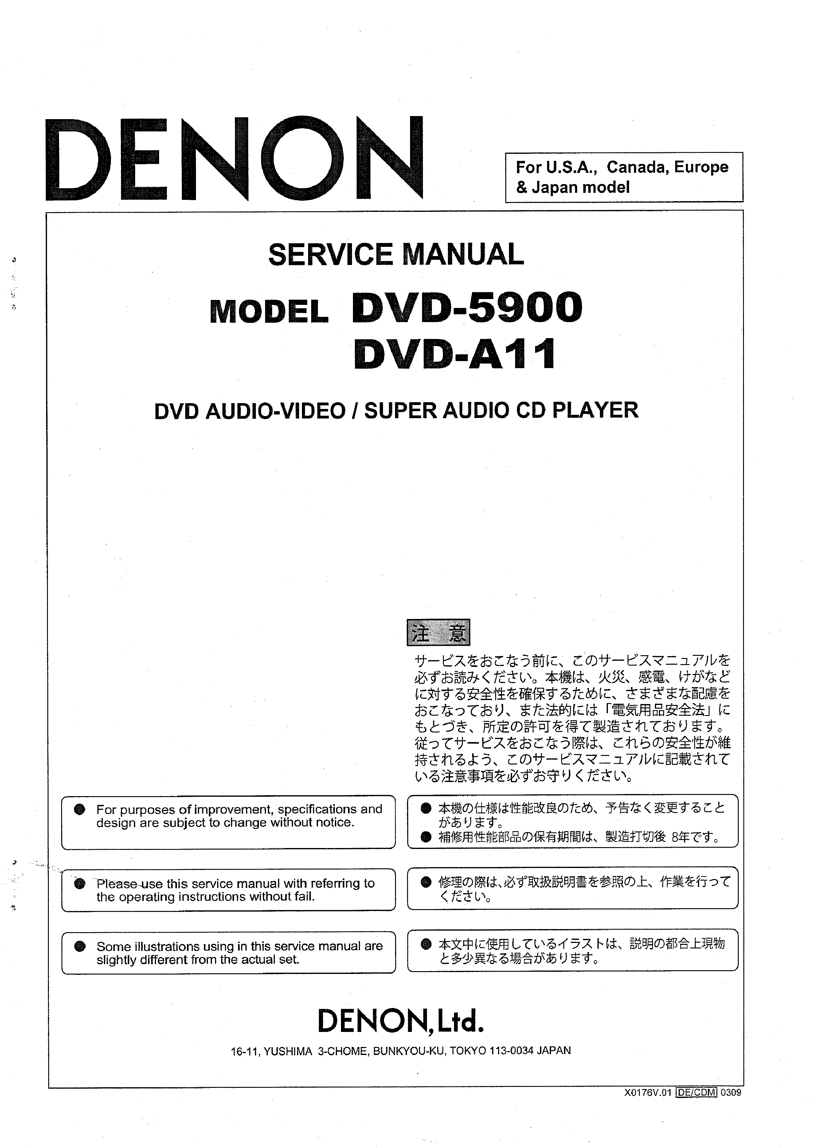 ... DVD-A11 Service Manual. Download. of 173. background image