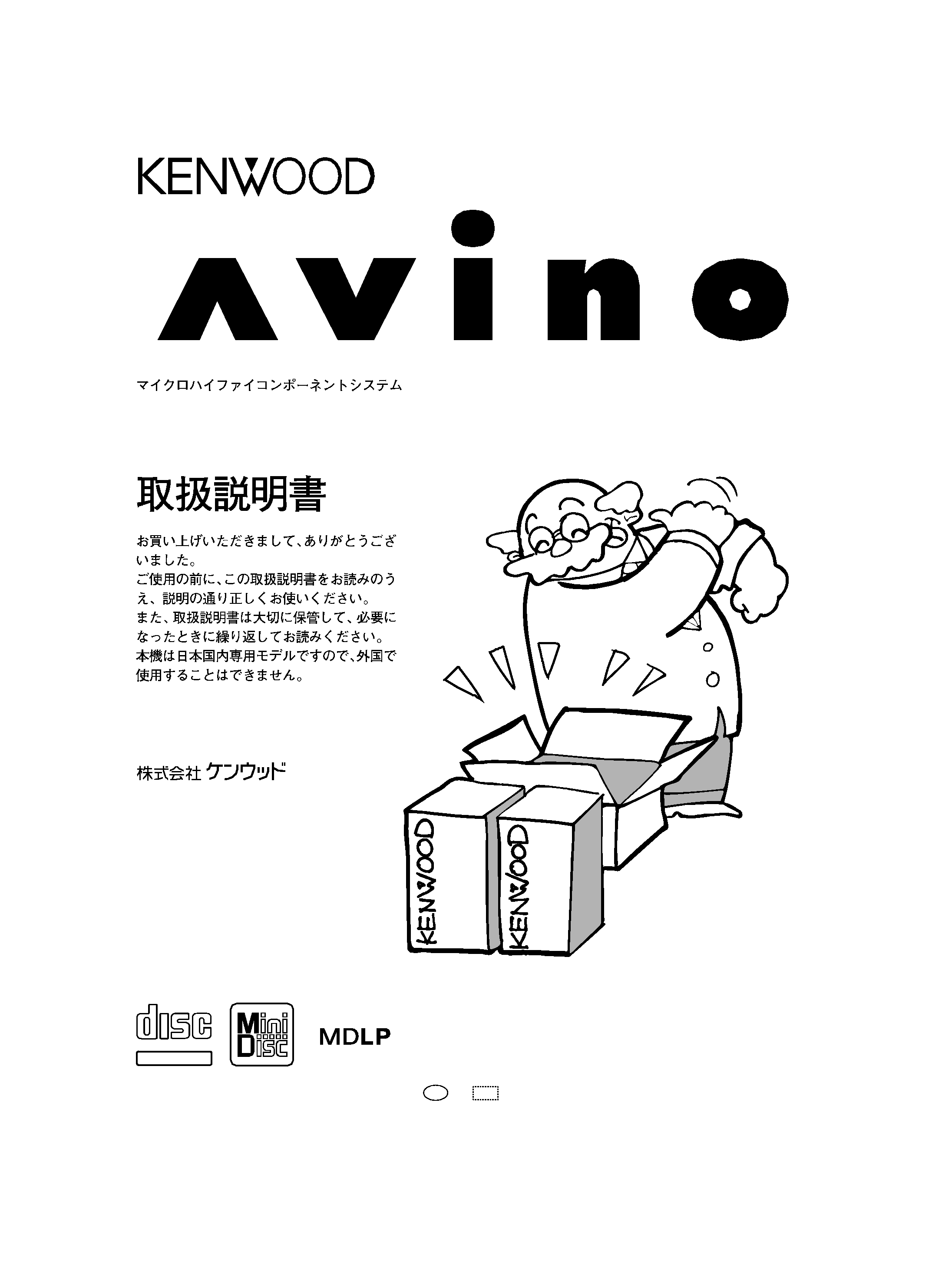 Kenwood ma 100 manual