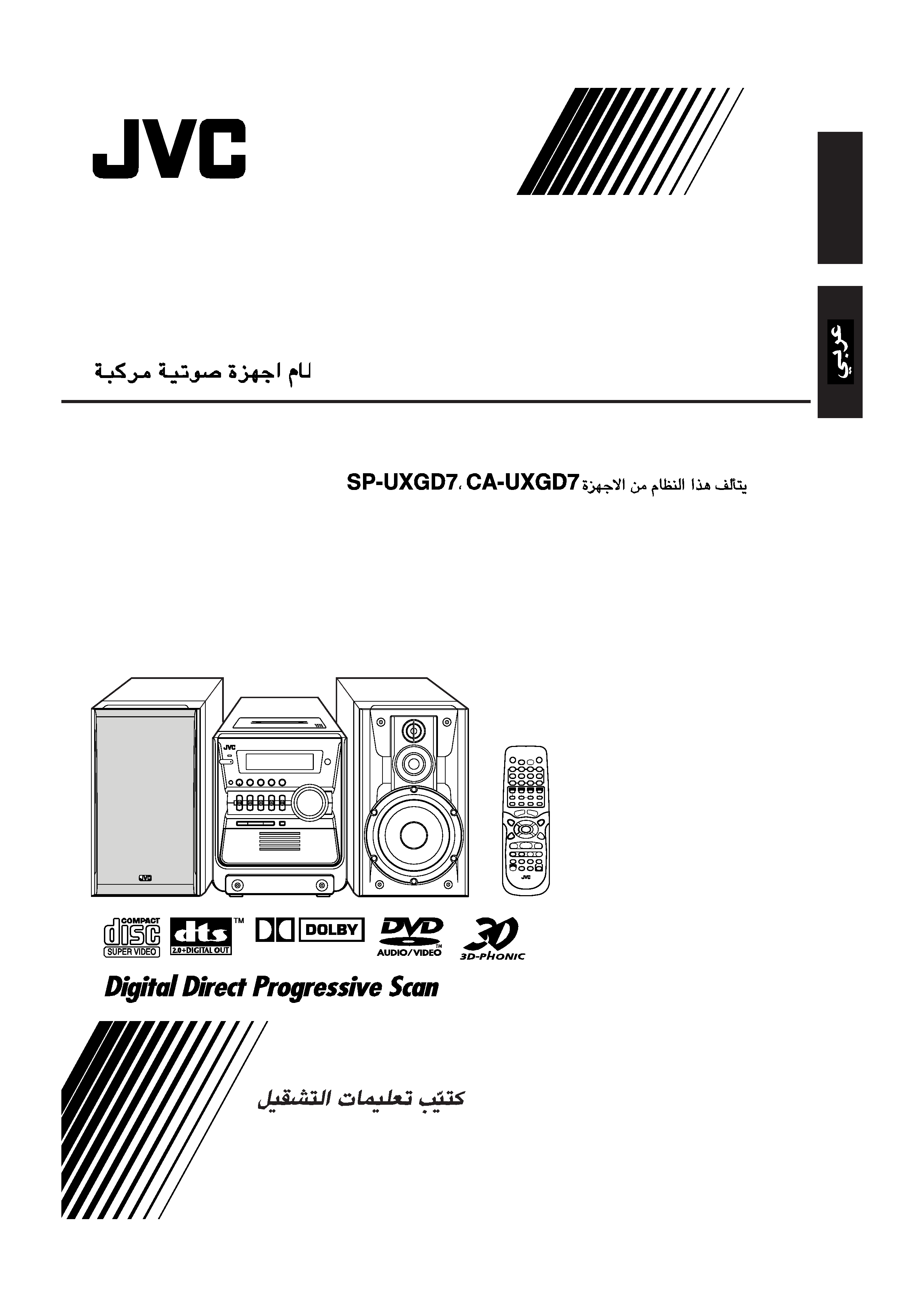 JVC UX-GD7 - Owners Manual Immediate Download